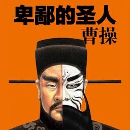 卑鄙的圣人(曹操)-高清有声经典历史名人传记小说