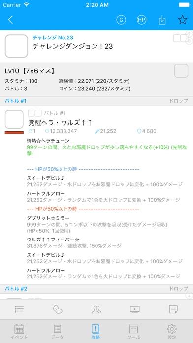 パズガイド for パズドラのスクリーンショット3