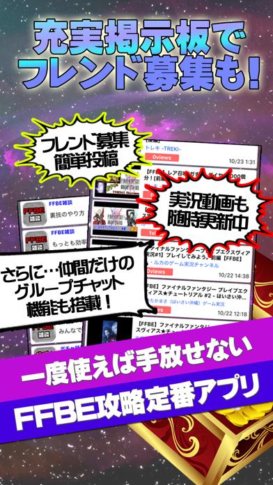 ラピス無料攻略 for FFBE(ファイナルファンタジー ブレイブエクスヴィアス)のおすすめ画像3