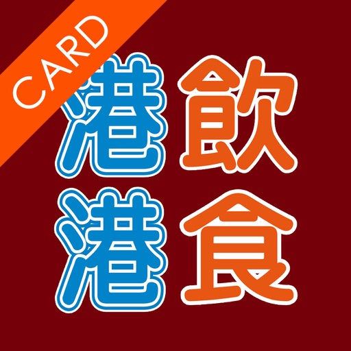 港飲港食卡 Talk Food Card