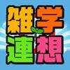 Japanese Super General knowledge Quiz