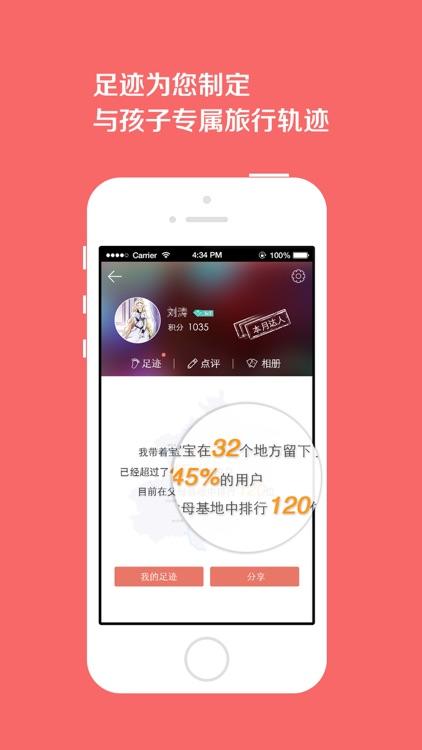 亲子足迹-亲子游点评分享交流,宝宝出行活动指南 screenshot-3
