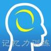 记忆力训练提高-快速提升记忆力加强右脑开发,记忆力增强培养神器