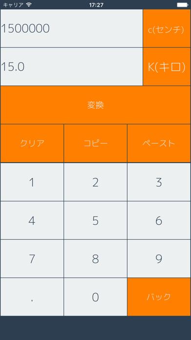 SI単位変換のスクリーンショット1