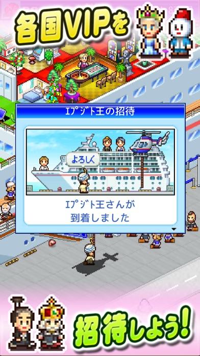 クルーズ大紀行 screenshot1