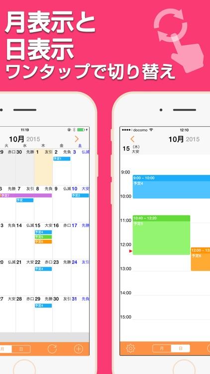 Ucカレンダー 広告なし版 - シンプルで見やすい人気のスケジュール帳 screenshot-4