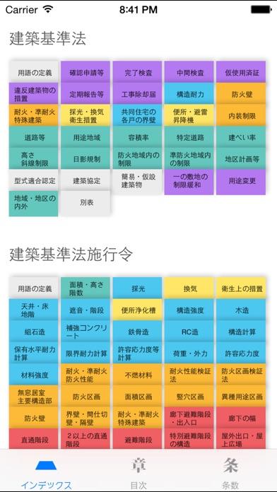 建築法令集 screenshot1