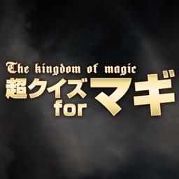 Super Quiz for Magi The Labyrinth of Magic