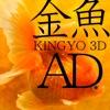 Kingyo 3D free