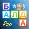 БАЛДА профессионал: игра в слова с друзьями