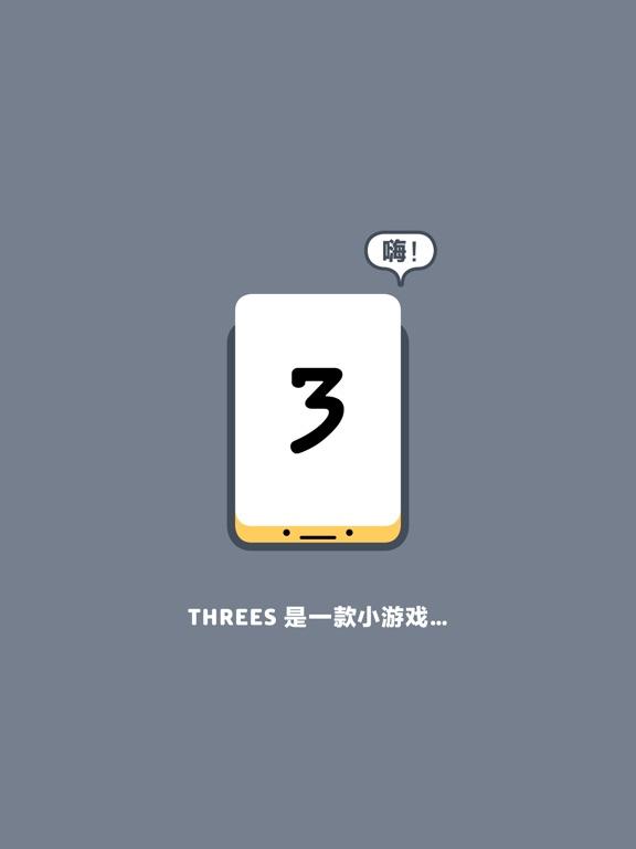 【益智休闲】小3传奇
