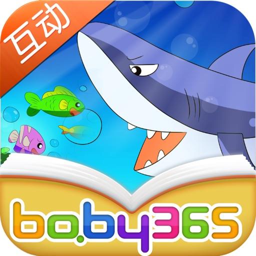打败鲨鱼的盲鳗-故事游戏书-baby365