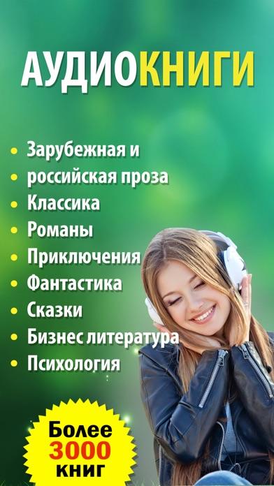 Аудиокниги бесплатно: популярные аудио книги для iPhone и iPad Скриншоты3