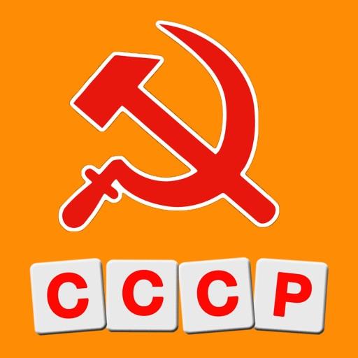 Плакаты СССР. Угадай слово!