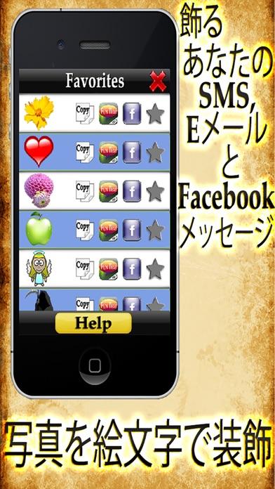 絵文字3+ 無料の絵文字キーボー + 顔文字のスクリーンショット2