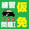 仮免学科100練習Ⅰ