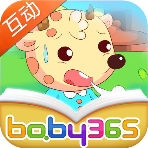 好大的雾-故事游戏书-baby365