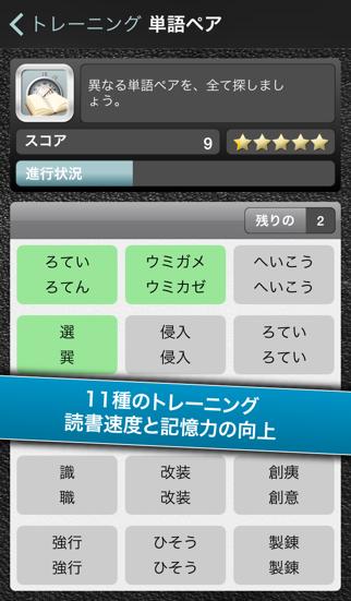 スピードリーディングiPhone版のおすすめ画像2