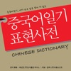 중국어일기 표현사전 - Nexus Chinese Diary Expression Dictionary