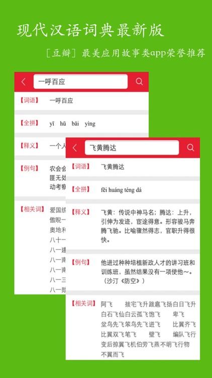 现代汉语词典! screenshot-3