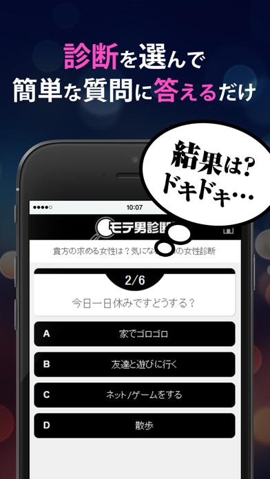 モテ男診断 モテ度採点&モテ技伝授!のおすすめ画像3