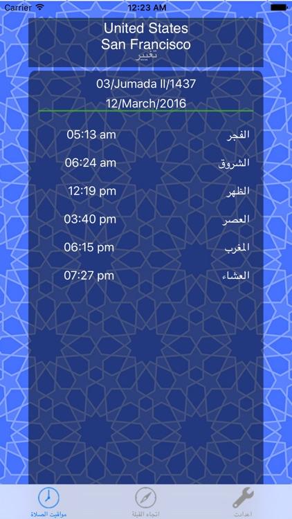 Qibla and Prayer Times - الاتجاه الدقيق للقبلة