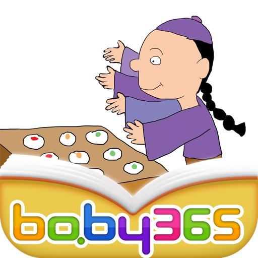 狗不理包子-故事游戏书-baby365