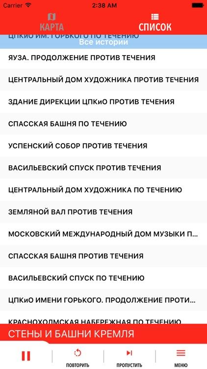 Алые Паруса – аудиогид по Москве-реке screenshot-3