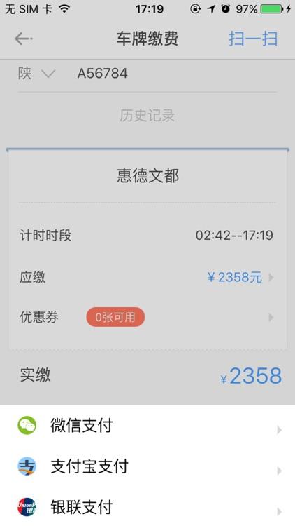 迈泊停车 screenshot-4