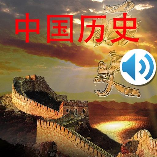 China history audio story