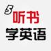 43.听书学英语HD 口语听力练习英汉互译句子发声词典