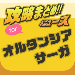 ニュース まとめ for オルサガ(オルタンシア・サーガ -蒼の騎士団-)
