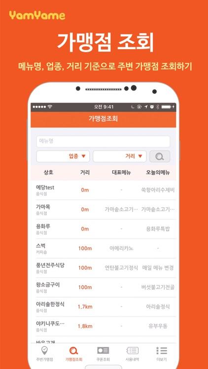 얌얌이 screenshot-3