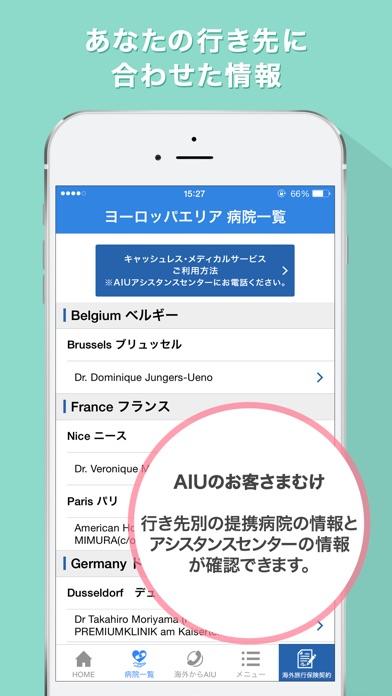 はぴ旅 by AIU保険会社スクリーンショット2