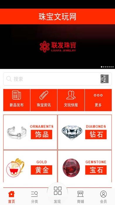 珠宝文玩网 screenshot four