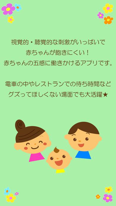 風船たっちっち~赤ちゃん幼児子供向け~(風船割りゲーム)のおすすめ画像4
