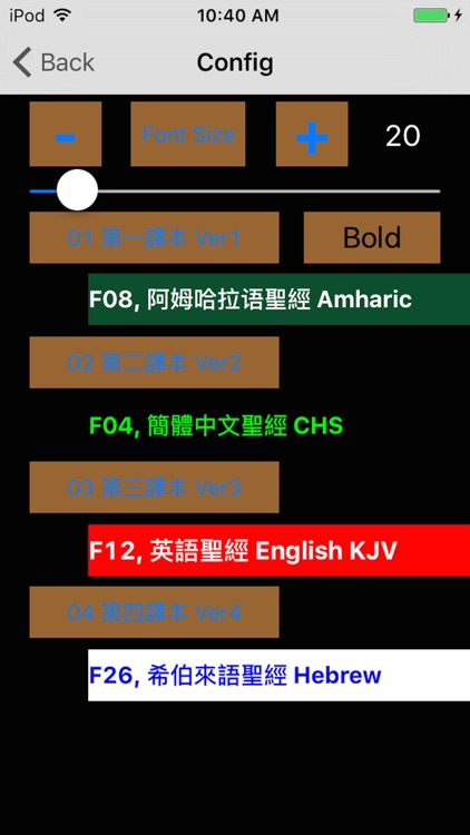 Amharic Audio Bible 阿姆哈拉語圣经 screenshot-2