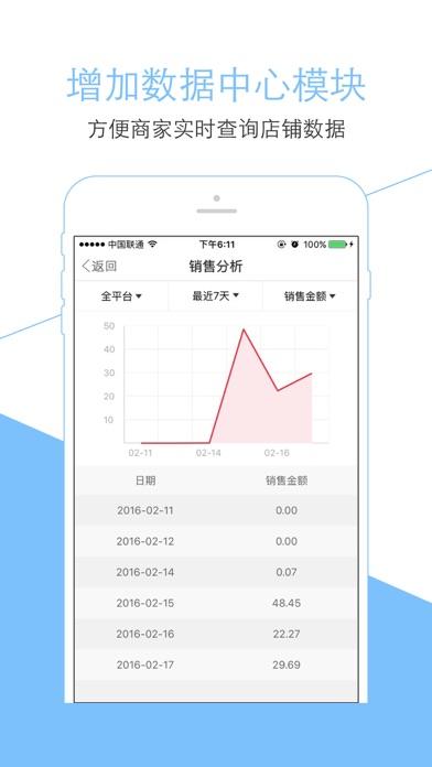 花花-美丽说官方商家IM客户端 screenshot two