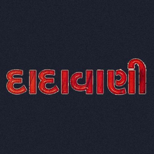 Dadavani Gujarati