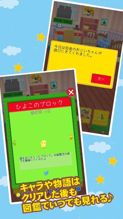 BLOCK(ブロック) -ぼくの箱庭【3D】- screenshot-3