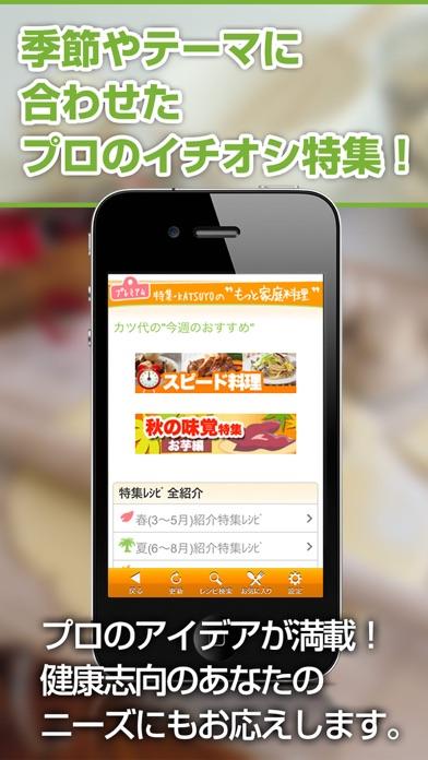KATSUYOレシピ ~小林カツ代の家庭料理~ ScreenShot3