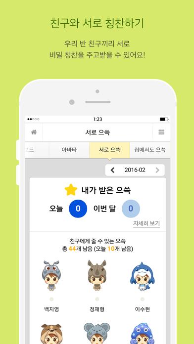 다운로드 학생 Class123 (클래스123) Android 용
