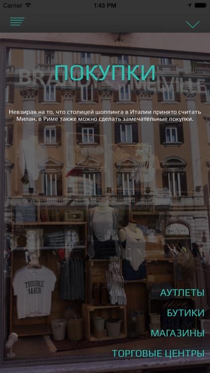 Рим. Магазины, рестораны, пабы, достопримечательности. Путеводитель-справочник