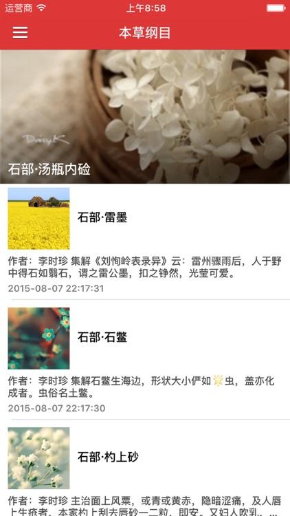 经典典藏本草纲目李氏草本大全集 - 千古中医之李时珍