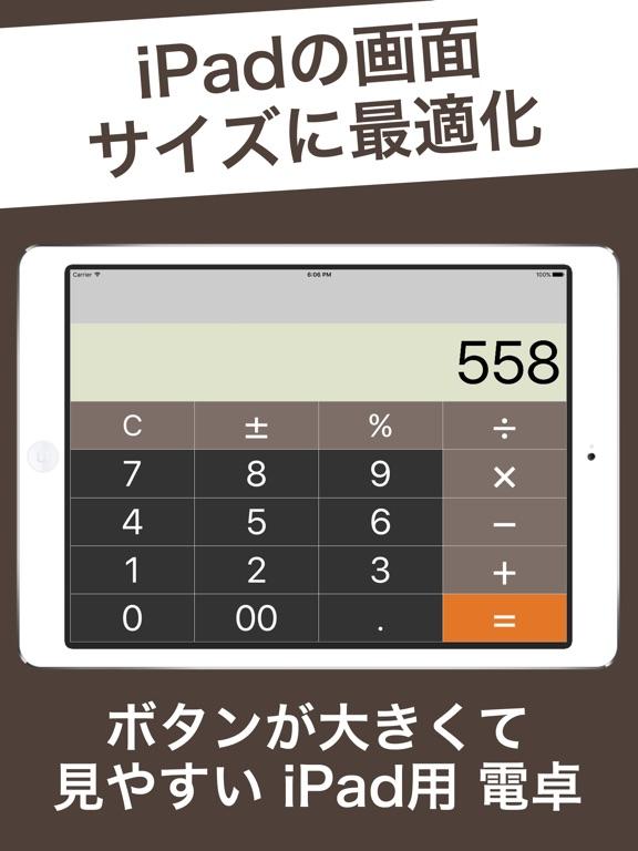 電卓 - 無料の iPad用 計算機のおすすめ画像2