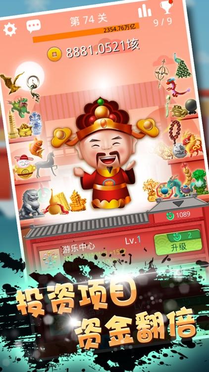 摸摸财神 screenshot-2