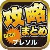 ブログまとめニュース速報 for BLEACH Brave Souls(ブレソル)