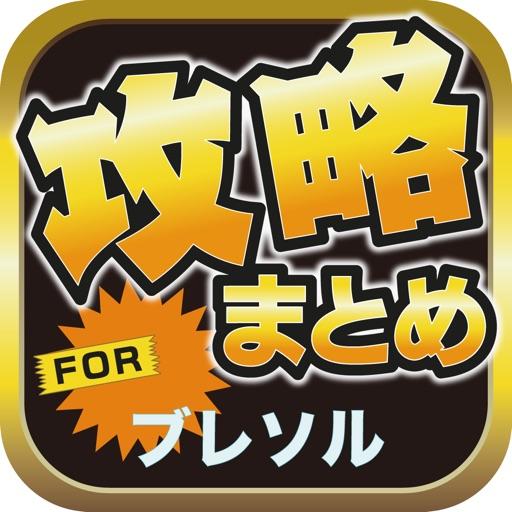 ブログまとめニュース速報 for BLEACH Brave Souls(ブレソル) iOS App