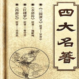 Four Great Classical Novels of Chinese literature