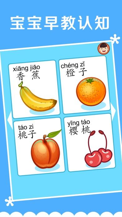 点击获取乐乐认水果-幼儿启蒙教育必备智力游戏免费应用